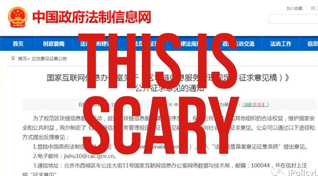 New Regulations on Blockchain in China