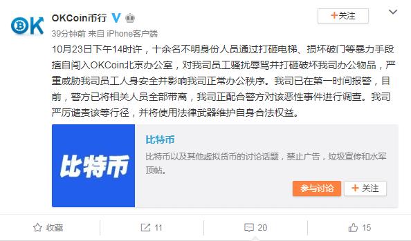 okcoin beijing office assault