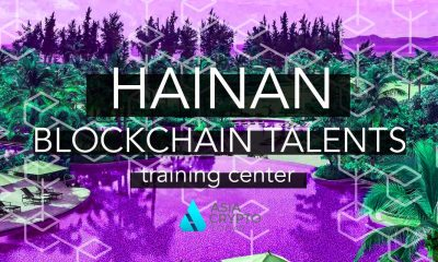 hainan talent training blockchain