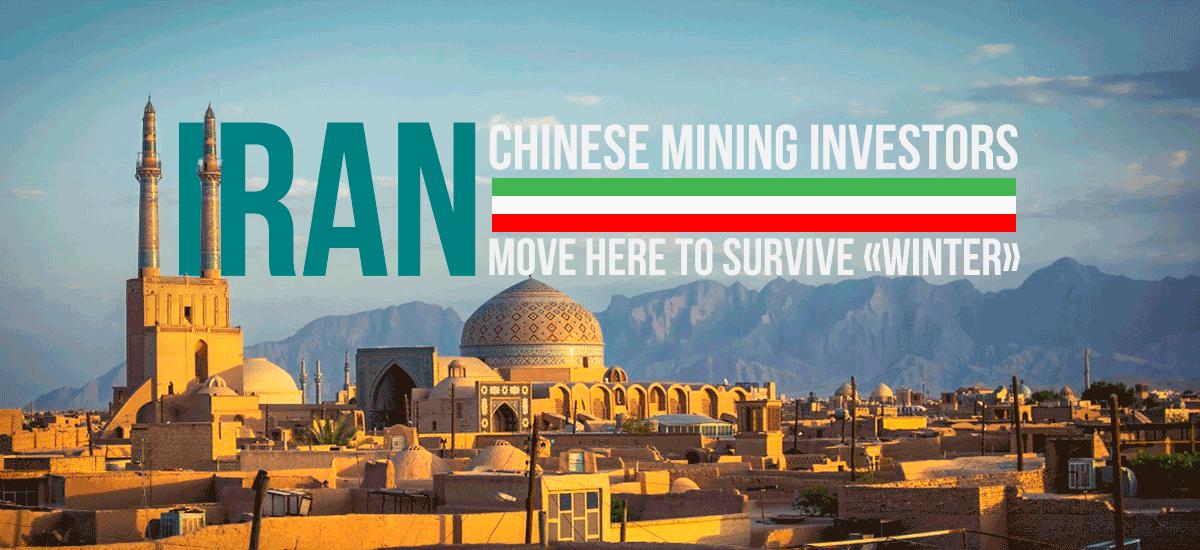 iran chinese miners move