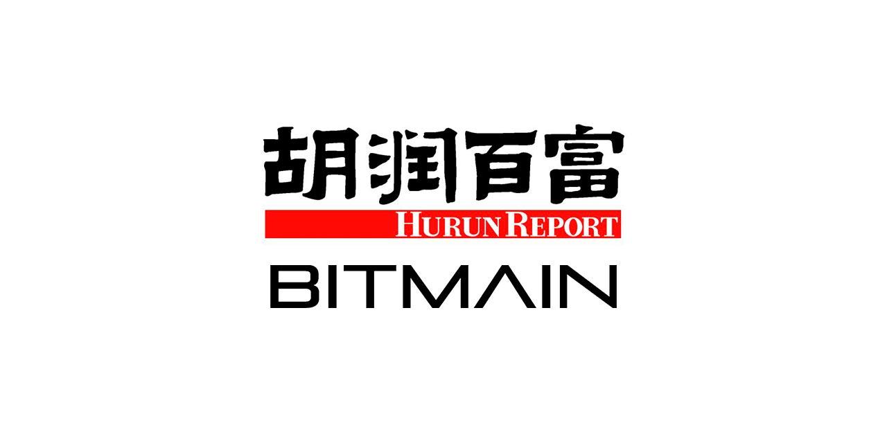 bitmain-hurun-rating