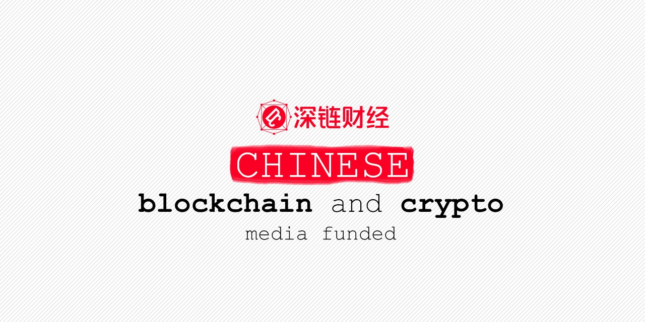 chinese-blockchain-crypto-media-funded