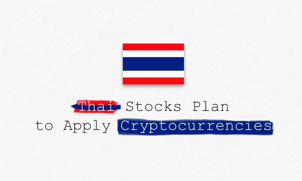 thailand-stock-echange-apply-cryptocurrency