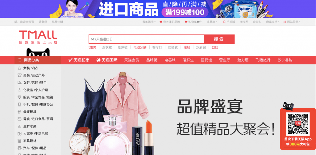 Tmall's website