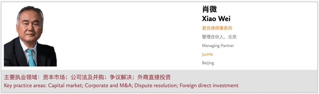 xiao-wei-china-blockchain-lawyer