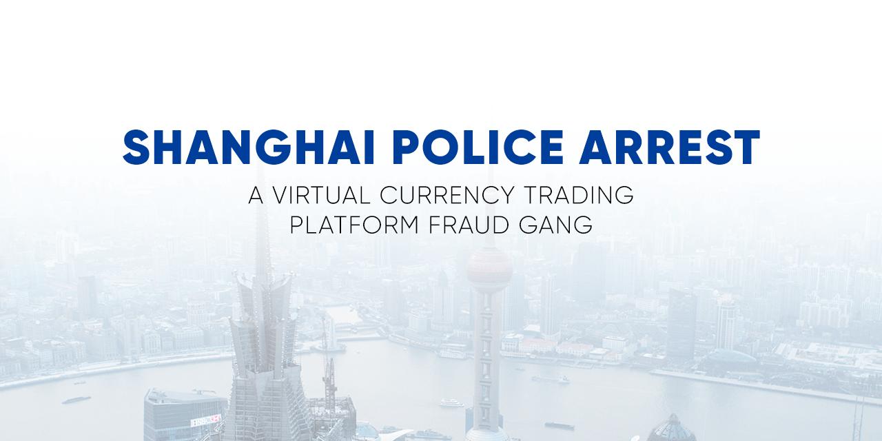 Shanghai police scam