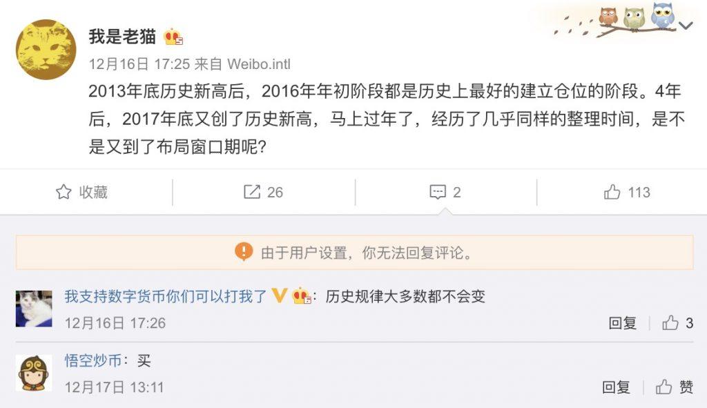 Laomao's Weibo post