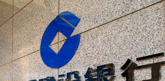 China Construction Bank DCeP